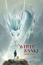 Белая змея / Bai She: Yuan Qi