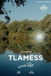 Тламесс / Tlamess