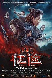 Двойной мир / Zheng tu