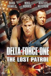 Отряд «Дельта»: Пропавший патруль / Delta Force One: The Lost Patrol