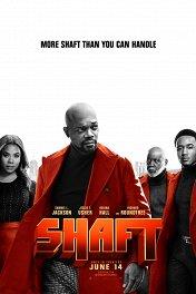 Шафт / Shaft
