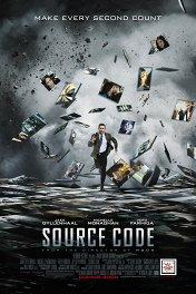 Исходный код / Source Code