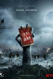 Армия мертвецов / Army of the Dead