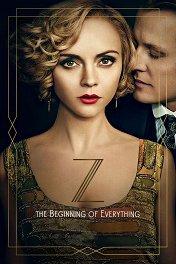 З: начало всего / Z: The Beginning of Everything
