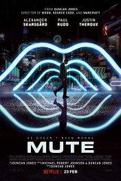 Немой / Mute