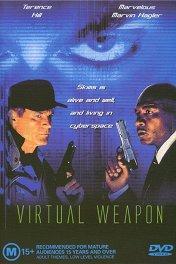 Виртуальное оружие / Cyberflic