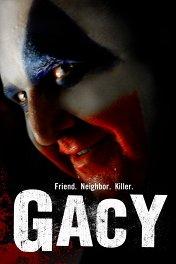 Могильщик Гейси / Gacy