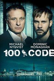 Код 100 / 100 Code