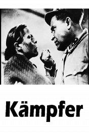 Борцы / Der Kampf