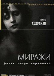 Постер Миражи