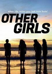 Постер Другие девчонки