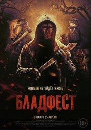 Постер Бладфест