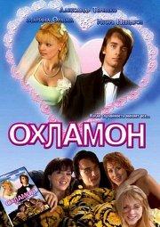 Постер Охламон