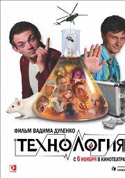 Постер Технология