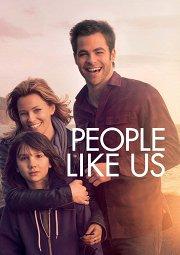 Постер Люди как мы