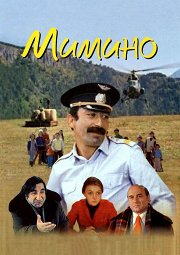 Постер Мимино