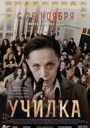 Постер Училка
