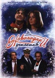 Постер Новогодний детектив