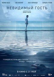 Постер Невидимый гость