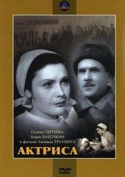 Постер Актриса
