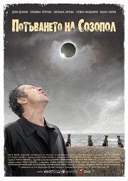 Постер Исчезновение Созополя