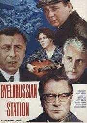 Постер Белорусский вокзал