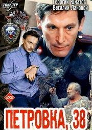 Постер Петровка, 38