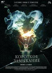 Постер Короткое замыкание
