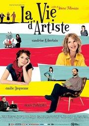 Постер Творческая жизнь