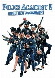 Постер Полицейская академия-2