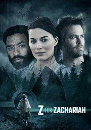 Постер Z — значит Захария
