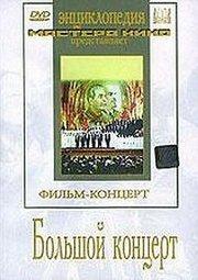 Постер Большой концерт