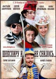 Постер Шекспиру и не снилось