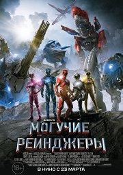 Постер Могучие рейнджеры