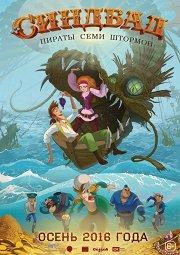 Постер Синдбад. Пираты семи штормов