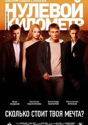 Постер Нулевой километр