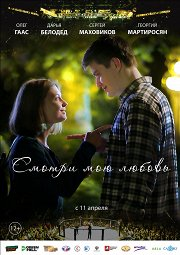 Постер Смотри мою любовь