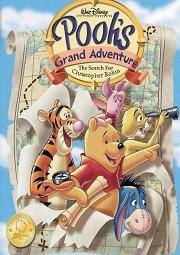 Постер Незабываемое приключение медвежонка Винни