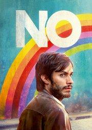 Постер Нет