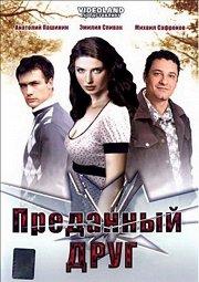 Постер Преданный друг
