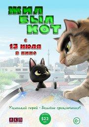 Постер Жил-был кот