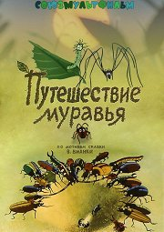 Постер Путешествие муравья