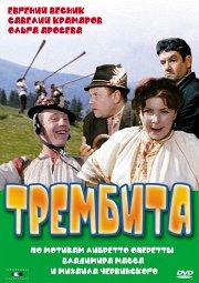 Постер Трембита