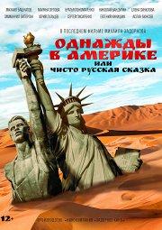 Постер Однажды в Америке, или Чисто русская сказка