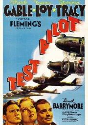 Постер Летчик-испытатель