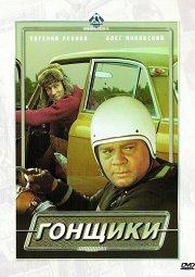 Постер Гонщики