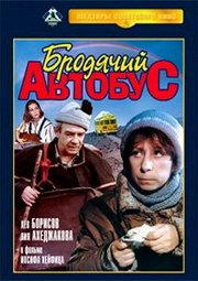 Постер Бродячий автобус