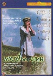 Постер Мусульманин