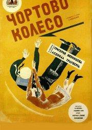 Постер Чертово колесо