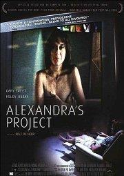 Постер Проект Александры